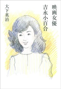 映画女優 吉永小百合-電子書籍