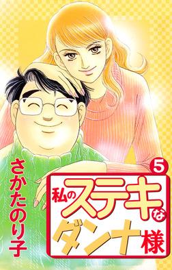 私のステキなダンナ様(5)-電子書籍