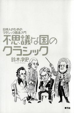 不思議な国のクラシック 日本人のためのクラシック音楽入門-電子書籍
