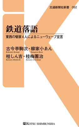 鉄道落語-電子書籍