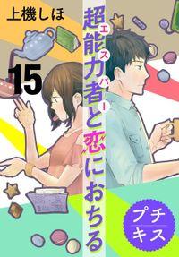 超能力者と恋におちる プチキス(15)