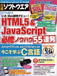 日経ソフトウエア 2015年 06月号 [雑誌]