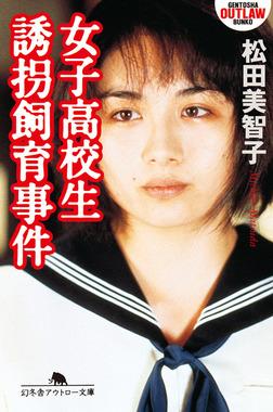 女子高校生誘拐飼育事件-電子書籍
