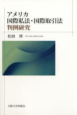 アメリカ国際私法・国際取引法判例研究-電子書籍