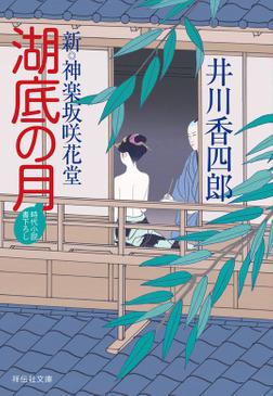 湖底の月 新・神楽坂咲花堂-電子書籍