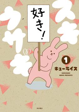 スキウサギ 1-電子書籍