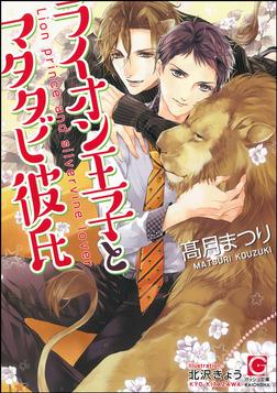 ライオン王子とマタタビ彼氏【イラスト入り】-電子書籍
