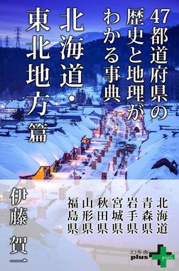 47都道府県の歴史と地理がわかる事典 北海道・東北地方篇-電子書籍