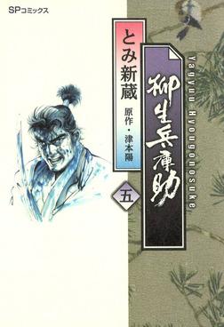 柳生兵庫助 5巻-電子書籍