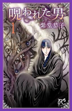 呪われた男 1-電子書籍