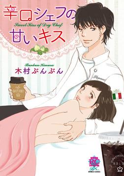 辛口シェフの甘いキス-電子書籍