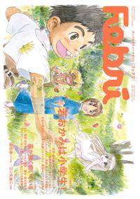 Febri(フェブリ) Vol.52 [巻頭特集]若おかみは小学生! [雑誌]