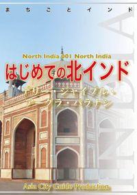 【audioGuide版】北インド001はじめての北インド 〜デリー・ジャイプル・アーグラ・バラナシ