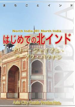 【audioGuide版】北インド001はじめての北インド 〜デリー・ジャイプル・アーグラ・バラナシ-電子書籍