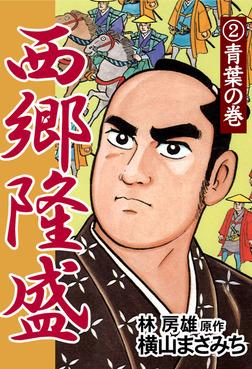 西郷隆盛(2) 青葉の巻-電子書籍