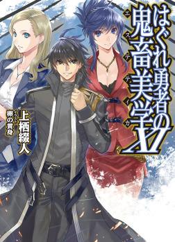 はぐれ勇者の鬼畜美学XI-電子書籍