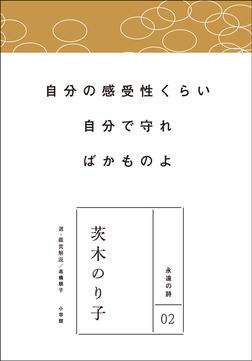 永遠の詩02 茨木のり子-電子書籍