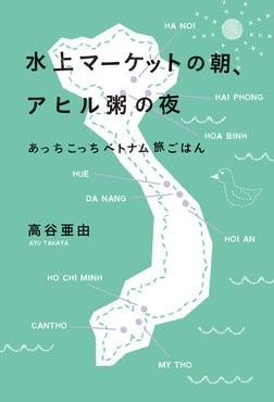 水上マーケットの朝、アヒル粥の夜 あっちこっちベトナム旅ごはん-電子書籍
