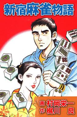 新宿麻雀物語-電子書籍