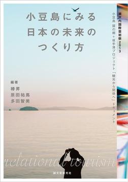 小豆島にみる日本の未来のつくり方-電子書籍
