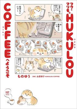 フクとマリモの HUKULOU COFFEEへようこそ-電子書籍