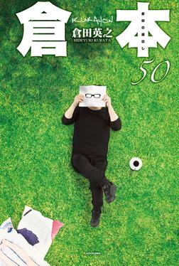 倉本50 倉田の蔵出し-電子書籍