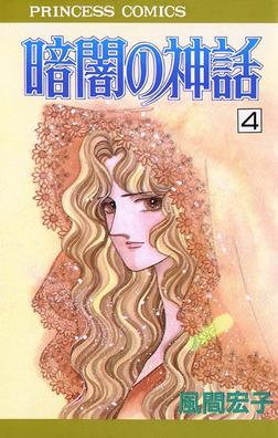 暗闇の神話 4-電子書籍