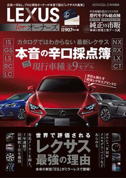 100%ムックシリーズ LEXUS for オーナーズ-電子書籍