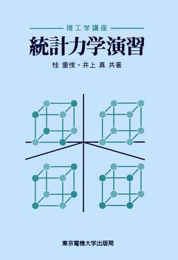 統計力学演習-電子書籍