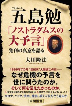 五島勉 「ノストラダムスの大予言」発刊の真意を語る-電子書籍