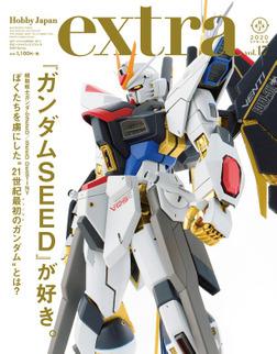 ホビージャパンエクストラ 2020 Spring-電子書籍