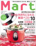 Mart(マート) 2019年 2月号