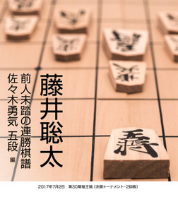 藤井聡太 前人未踏の連勝棋譜 佐々木勇気 五段 編-電子書籍