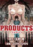 PRODUCTS(1)【期間限定 無料お試し版】