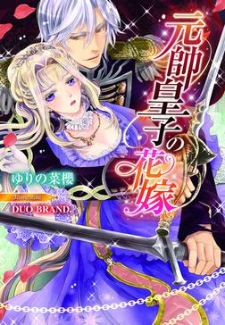 元帥皇子の花嫁-電子書籍