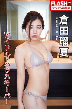 FLASHデジタル写真集 倉田瑠夏 アイドル・ハウスキーパー-電子書籍