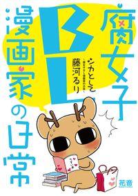シカとして~腐女子BL漫画家の日常~【電子限定版】 1巻