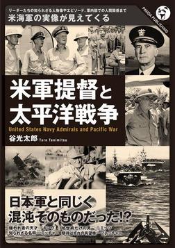 米軍提督と太平洋戦争-電子書籍