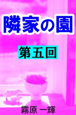 隣家の園 第五回 ―不倫愛―智実―-電子書籍