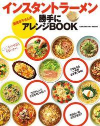 インスタントラーメン 瀬尾幸子さんの勝手にアレンジBOOK