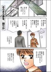 きらきら夢を(分冊版)
