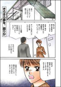 きらきら夢を(分冊版) 【第1話】