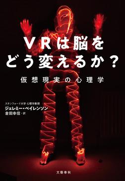 VRは脳をどう変えるか? 仮想現実の心理学-電子書籍