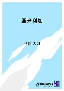 亜米利加-電子書籍