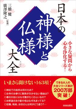 小さな疑問から心を浄化する!日本の神様と仏様大全-電子書籍