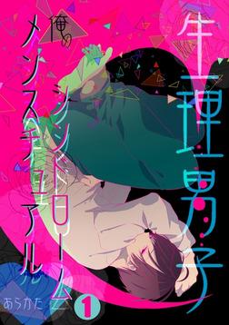 生理男子~俺のメンスチュアルシンドローム~(1)-電子書籍