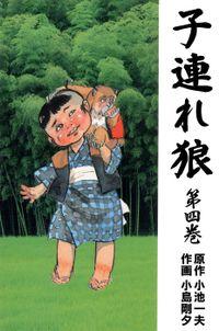 子連れ狼(4)
