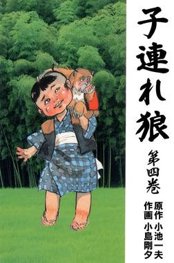 子連れ狼(4)-電子書籍