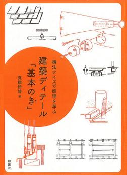 構法クイズで原理を学ぶ 建築ディテール「基本のき」-電子書籍