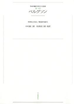 ワイド版世界の大思想 第3期〈10〉ベルグソン-電子書籍